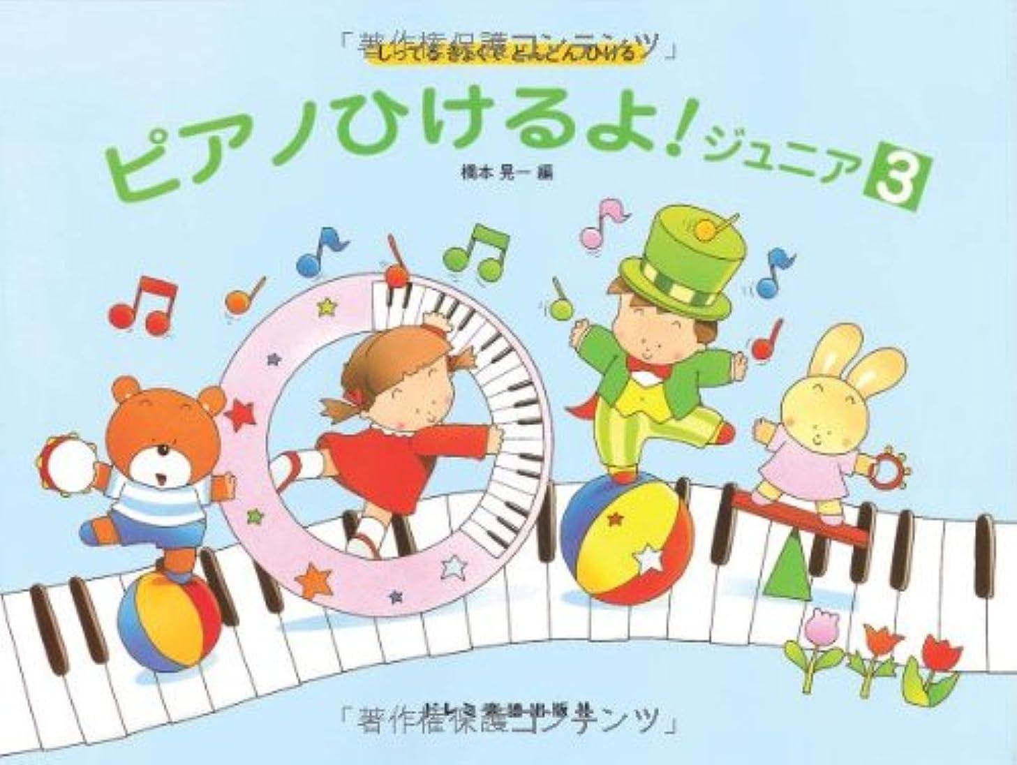 追う部分アブストラクトしってるきょくでどんどんひける ピアノひけるよ!ジュニア(3)