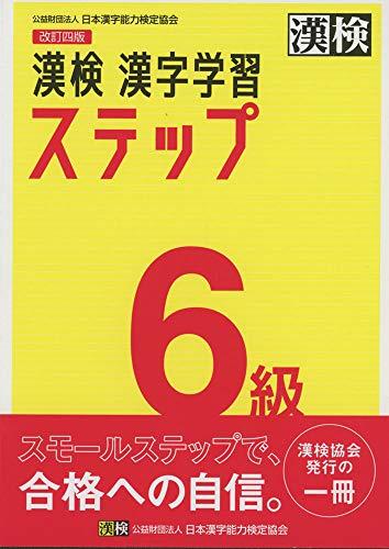 漢検 6級 漢字学習ステップ 改訂四版