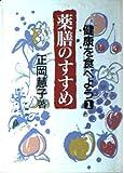 健康を食べよう〈1〉薬膳のすすめ (現代教養文庫)