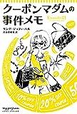 クーポンマダムの事件メモ (ハヤカワ・ミステリ文庫)