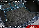 Hotfield マツダ 新型CX-5 cx5 KF系 ラゲッジルームマット STDブラック ロック糸カラー:ブルー