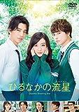 ひるなかの流星 DVDスタンダード・エディション[DVD]