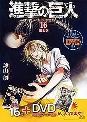 進撃の巨人 【フルカラー】進撃の巨人の第1巻のカラーコミックが無料で配信!