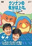ウンナンの気分は上々。 vol.2 シンチャンナンチャンの旅&ウッチャン・キャイ〜ンの旅[ANSB-56012][DVD]