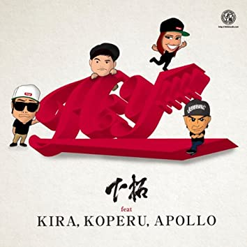 HEY!!!! feat. Kira, Koperu, Apollo - Single