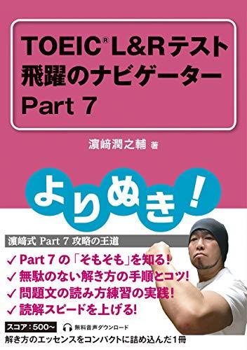 よりぬき! TOEIC®L&Rテスト 飛躍のナビゲーター Part 7