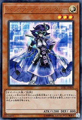 遊戯王/バックアップ・セクレタリー(ウルトラレア)/LINK VRAINS BOX