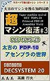 超マシン復活 #3 DEC TOPS-20 太古のPDP-10 アセンブラの世界: 太古のマシンを操る知的冒険 ラズパイで動く超マシン (計算機屋さんの技)