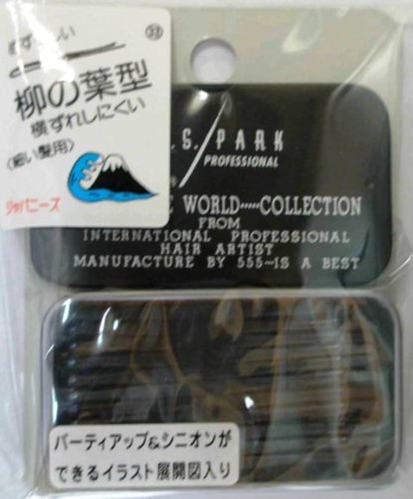 顧問ペインティング革新Y.S.PARK世界のヘアピンコレクションNo.33(細い髪用)ジャパニーズ32P