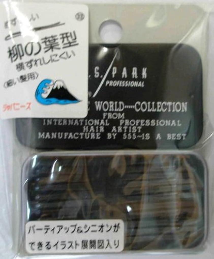 プラットフォーム権利を与える軽くY.S.PARK世界のヘアピンコレクションNo.33(細い髪用)ジャパニーズ32P