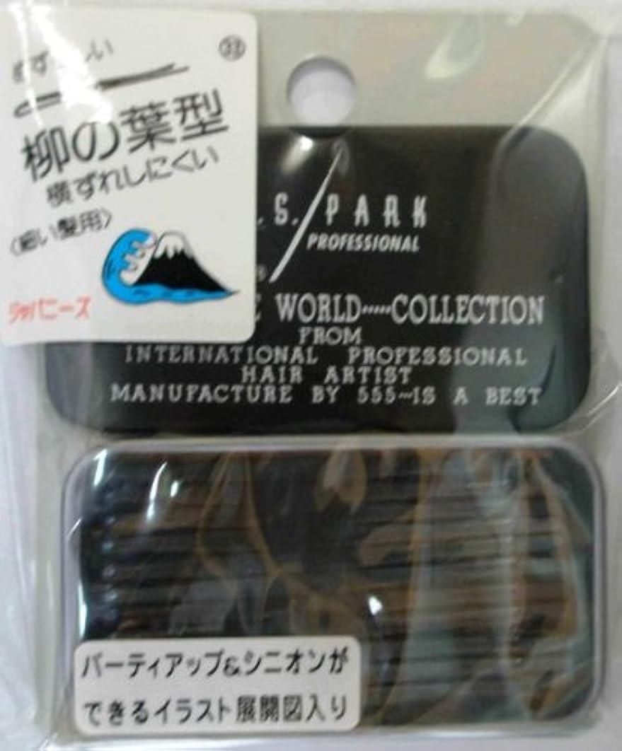 喜び注意血まみれY.S.PARK世界のヘアピンコレクションNo.33(細い髪用)ジャパニーズ32P