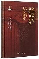 新中国60年外国文学研究(第1卷下外国小说研究)(精)