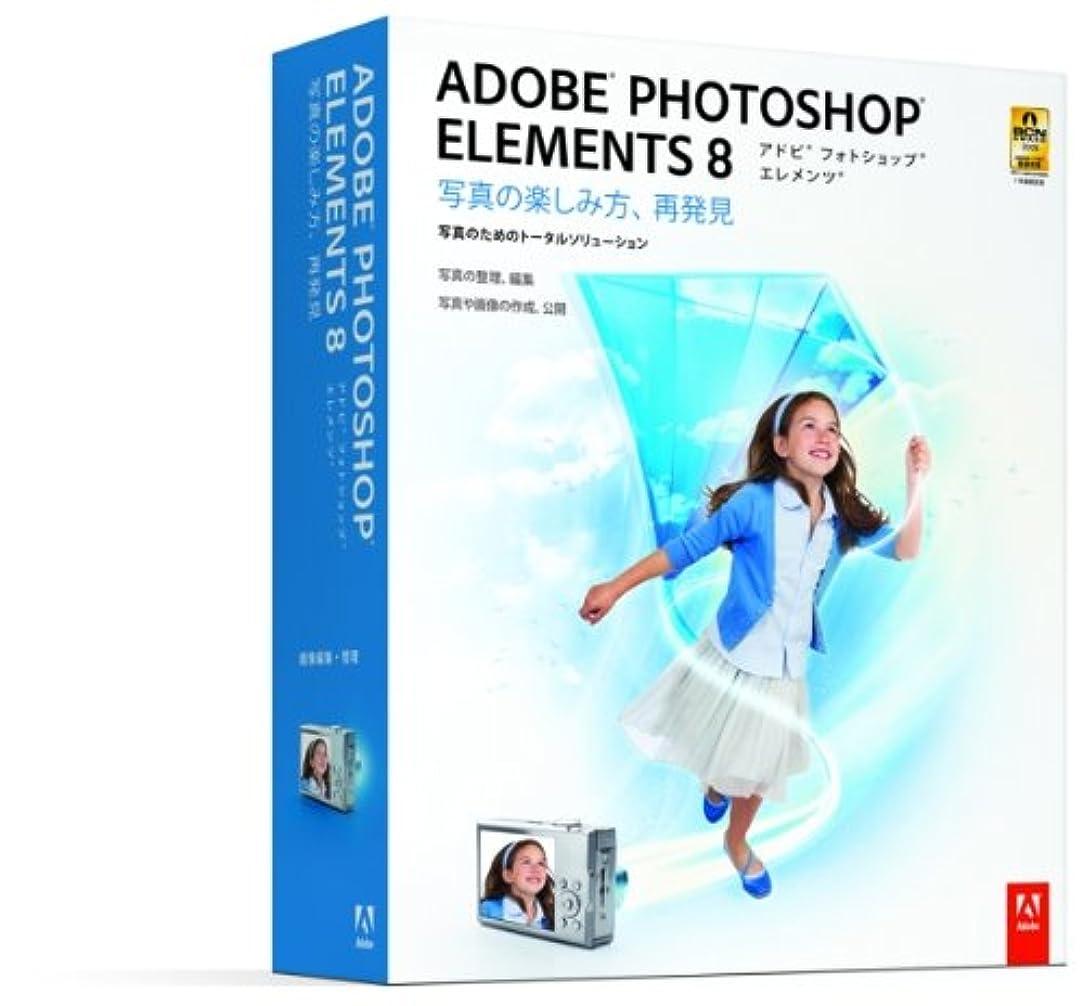 同性愛者背景突然のAdobe Photoshop Elements 8 日本語版 Macintosh版