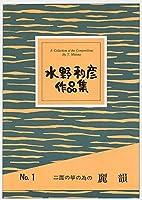 「 二面の箏の為の 麗韻 」 水野利彦 作品集 琴 koto