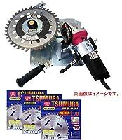ツムラ 刈払機用チップソー研磨機 ケンちゃん M801-ML型+ツムラ L型チップソー 255×36P/3枚セット