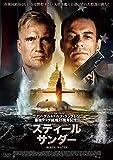 スティール・サンダー[DVD]