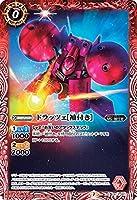 バトルスピリッツ CB13-001 ドラッツェ[袖付き] (C コモン) コラボブースター ガンダム 宇宙を駆ける戦士