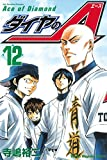 ダイヤのA(12) (週刊少年マガジンコミックス)