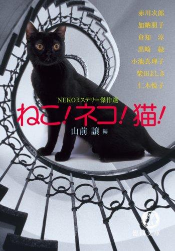 ねこ!ネコ!猫!―NEKOミステリー傑作選 (徳間文庫)