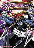 インフィニット・デンドログラム 7 (HJコミックス)