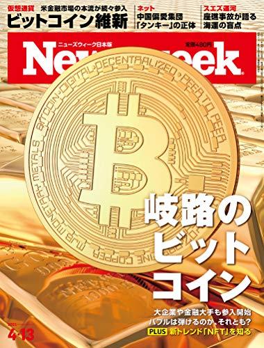 Newsweek (ニューズウィーク日本版)2021年4/13号[岐路のビットコイン]