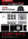 LAOWA 4mm F28 Fisheye Lens Database: Foton Photo collection samples 312 Using Canon EOS Kiss M (Japanese Edition)