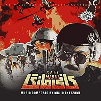 Kani Manga (Original Motion Picture Soundtrack)