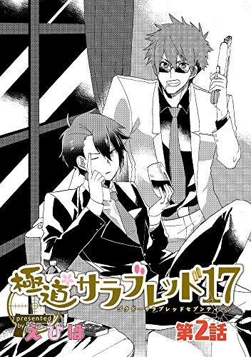 極道サラブレッド17 第2話【Kindle特別版】 (petal comic)