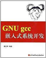 GNU gcc 嵌入式系统开发