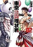 東京決闘環状戦 (2) (ゼノンコミックス)