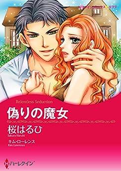 [桜 はるひ, キム・ローレンス]の偽りの魔女 ハーレクインコミックス