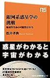 銀河系惑星学の挑戦 地球外生命の可能性をさぐる (NHK出版新書)
