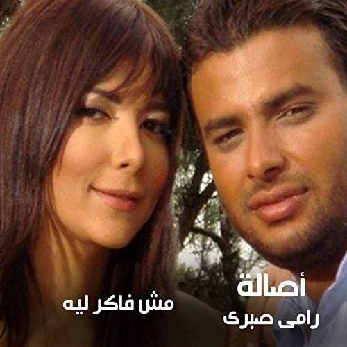 Asala Ramy Sabry