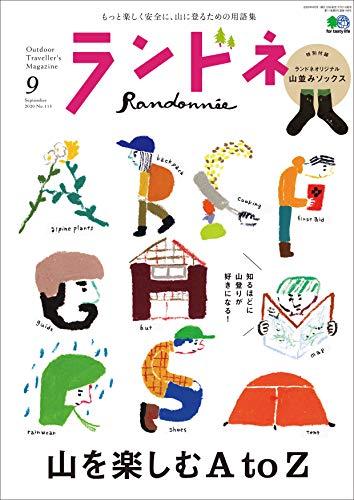 ランドネ 2020年9月号 No.113(山を楽しむためのAtoZ)[雑誌] (Japanese Edition)