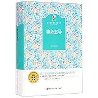 金熊猫·世界文学经典名家名作:聊斋志异