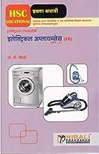इलेक्ट्रिकल अप्लायन्सेस (Marathi Edition)