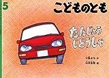 たんじょうじどうしゃ こどものとも 2001/5