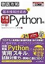 全文PDF・単語帳アプリ付 徹底攻略 基本情報技術者の午後対策 Python編
