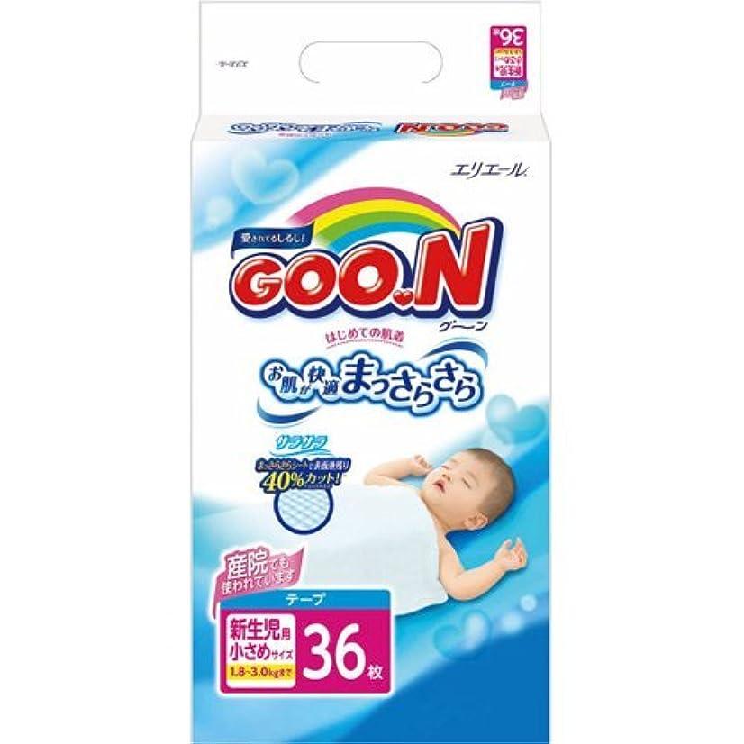 使役口述苦行グ~ン はじめての肌着 生まれてすぐの赤ちゃん用小さめサイズ × 3個セット