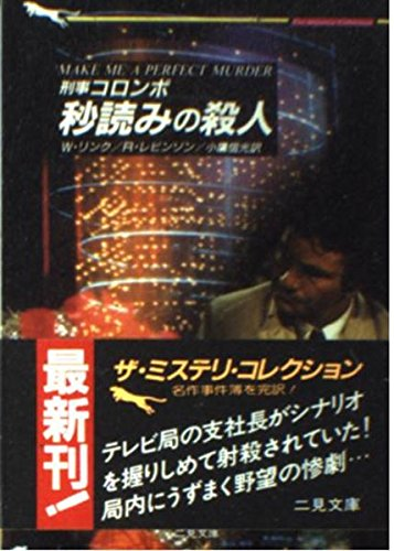 刑事コロンボ 秒読みの殺人 (二見文庫―ザ・ミステリ・コレクション)