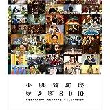 小林賢太郎テレビ8・9・10 Blu-ray
