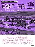 新装版 京都千二百年 上: 平安京から町衆の都市へ (日本人はどのように建造物をつくってきたか)