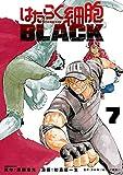 はたらく細胞BLACK コミック 1-7巻セット