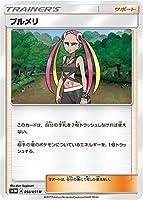 ポケモンカードゲーム/PK-SM3H-050 プルメリ U