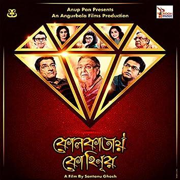 "Kolkatay Kohinoor (feat. Indrani Dutta, Soumitra Chatterjee, Barun Chanda, Sabyasachi Chakraborty) [From ""Kolkatay Kohinoor""]"