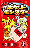 ポケットモンスター サン・ムーン編(3) (てんとう虫コミックス)