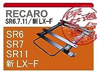 【右側用】[レカロSR6/SR7/SR11]NCEC ロードスター用シートレール