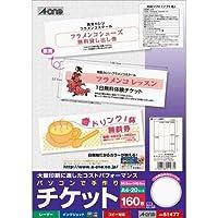 エーワン 手作りチケット(白無地)8面 20枚×5