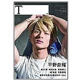 シアターカルチャーマガジン T.【ティー】 T 44号 表紙:King & Prince 平野紫耀 裏表紙:コン・ユ、パク・ボゴム