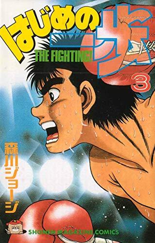 Fighting Spirit, Vol.3: C Class License (English Edition)